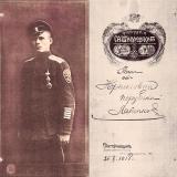 Екатеринодар. Корниловец. Поручик Лапенко. Фотограф С.А. Шавловский