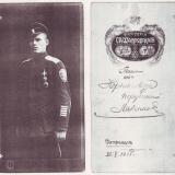 С.А. Шавловский. Фото офицера Добровольческой армии