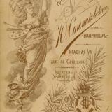 Екатеринодар. Фотоателье Стемковского Ю, около 1899 года