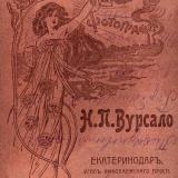 Екатеринодар. Фотоателье Вурсало Н.П.