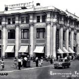 г. Краснодар. Центральный универмаг на ул. Гоголя, 1955 год