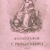 Гольденберг С.М.