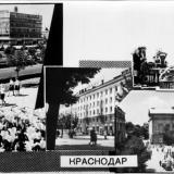 гор. Краснодар. 1967 год.