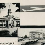 Краснодар. Виды привокзальной площади. Железнодорожный и автовокзалы. 1967 год.