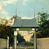 Екатеринодар. Городская роща имени Чистякова