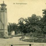 "Екатеринодар. №26. Городской сад, театр ""Электро"", около 1913 года"