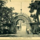 Екатеринодар. Городской сад, центральный вход, вид со стороны сада, до 1917 года