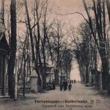 Екатеринодар. Городской сад. Пушкинская аллея