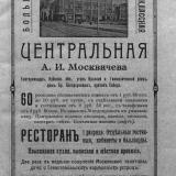"""Екатеринодар. Гостиница """"Центральная""""."""