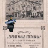 """Екатеринодар. Гостиница """"Европейская"""""""