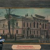 Екатеринодар. Государственный банк, до 1917 года