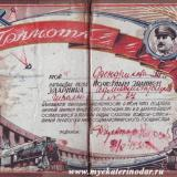 Грамота Фендриковой Т. 1935 год.