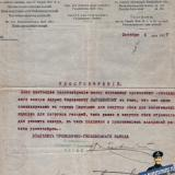 Гулькевичи. Никанор Устинович Лейбо. 1917 год