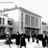 """Краснодар. Кинотеатр """"Кубань"""", 1960 год"""