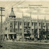Екатеринодар. Красная улица, Центральная гостиница