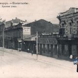 Екатеринодар. Красная улица, вид на северо-восток от Гимназической, до 1910 года