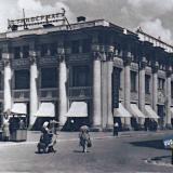 Краснодар. Центральный универмаг на ул. Гоголя, конец 50-х годов