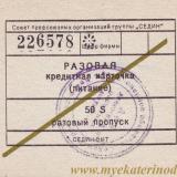 Краснодар. Денежный знак завода им. Седина начала 90х годов