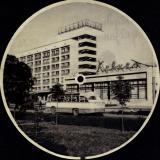 """Краснодар. Гостиница """"Кавказ"""", 1960-е"""