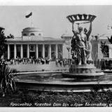 Краснодар. Краевая Сель-Хоз. и Пром выставка, фонтан, 1958 год.
