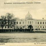 Екатеринодар. Кубанское Александровское Реальное училище