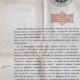 Екатеринодар, Купчая, 1917 год, лист 1