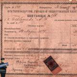 Екатеринодар. Квитанция Екатеринодарского городского общественного банка, 1898 года