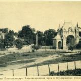 Екатеринодар. Александровская арка и Котляревская улица