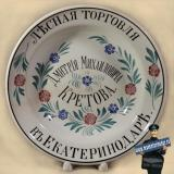 Екатеринодар. Лесная торговля Д.М. Кретова, 1910-е годы