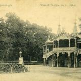 Екатеринодар. №27. Летний театр в Городском саду, до 1917 года