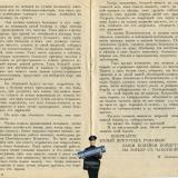 Екатеринодар. Любите жизнь - цените здоровье, 1913 год. Стр. 12-13