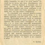 Екатеринодар. Любите жизнь - цените здоровье, 1913 год. Стр. 16