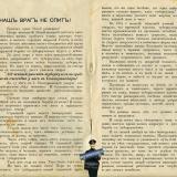 Екатеринодар. Любите жизнь - цените здоровье, 1913 год. Стр. 2-3