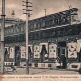 Екатеринодар. Магазин обуви, шляп Г.С. Сахав, около 1908 года