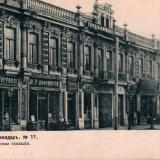 Екатеринодар. Мужская гимназия, 1904 год