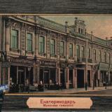 Екатеринодар. Мужская гимназия, до 1917 года
