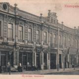 Екатеринодар. Мужская гимназия, фото до 1906 года