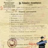 Екатеринодар. Начальник Отдельско-Городской Советской Рабоче-Крестьянской милиции, 1920 год