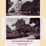 Обложка комплекта открыток г. Краснодар