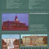 """Обложка комплекта открыток издательства """"Кавказская здравница"""". 1985 год."""
