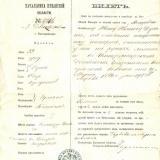 От Начальника Кубанской области Билет, 9 декабря 1876 года