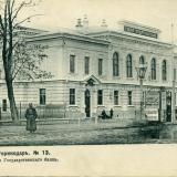 Екатеринодар. №13. Отделение государственного банка