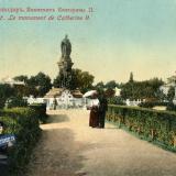 Екатеринодар. Памятник Екатерины II (тип 2)