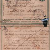 Екатеринодар-Петербург - 12.03.1879 года