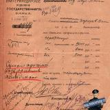 Екатеринодар. Письмо Екатеринодарского отделения госбанка, 23 марта 1917 года