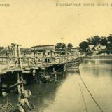 Екатеринодар. №31. Плашкоутный мост через р. Кубань