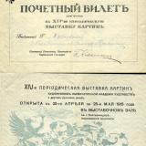 Екатеринодар. Почетный билет для входа на 14-ю периодическую выставку картин