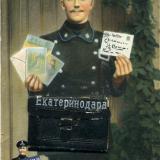 Почтальон № 1