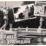 Привет из Краснодара №7
