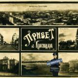 Привет из Краснодара